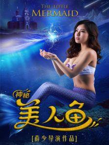 神秘美人鱼背景图