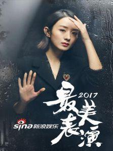 2017最美表演(微电影)