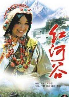 红河谷(1997)