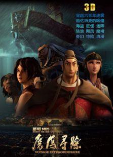 郑和1405:魔海寻踪(动作片)