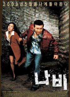 蝴蝶(2003版)