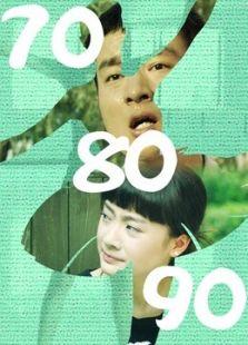 708090(剧情片)