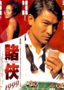 赌侠1999[粤语] (剧情片)