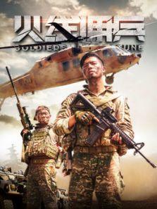 火线佣兵(战争片)