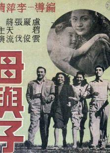 母与子(1947)