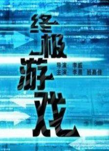 终极游戏(2005)