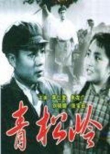 青松岭[1965]
