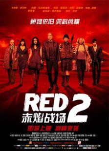 赤焰戰場2完整版