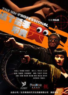 《隐私保险箱》电影-高清电影完整版-免费在线