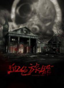 血色旅馆(恐怖片)