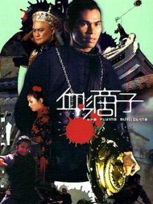 血滴子 (1975)