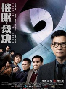 催眠·裁决 粤语版