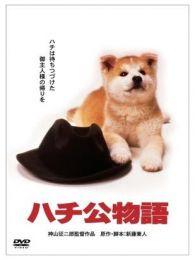 忠犬八公物语日本(剧情片)