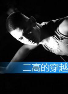 二高的穿越(微电影) (2012)
