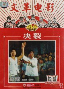 决裂(1975)