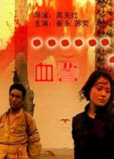 血誓(剧情片)