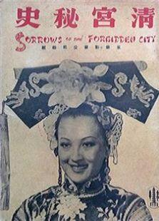 清宫秘史(1948)