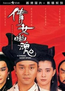 倩女幽魂 1987