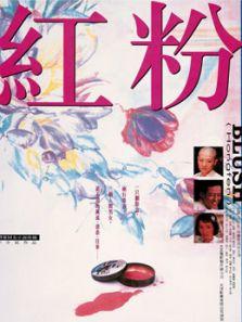 红粉背景图