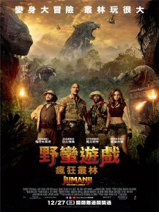 勇敢者游戏:决战丛林 海报