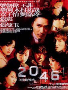2046高清海报