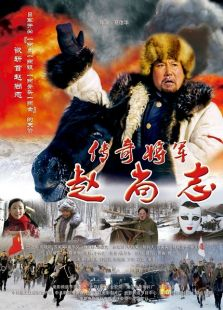 点击播放《传奇将军赵尚志》