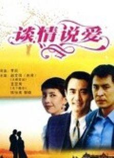 谈情说爱(1995)(剧情片)