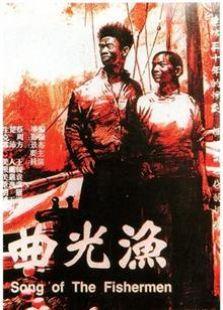 渔光曲(1934)