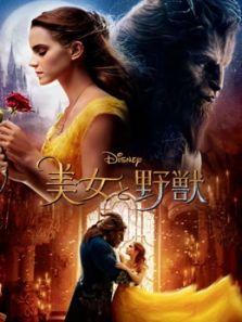 美女与野兽2017(国语)