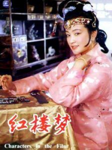 红楼梦3:凤姐泼醋背景图