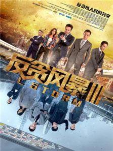 反貪風暴3粵語版