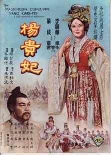 杨贵妃(1962)(剧情片)