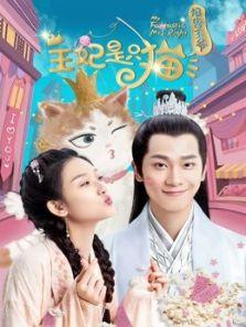 报告王爷王妃是只猫第一季