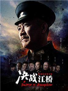 决战江桥电视剧全集