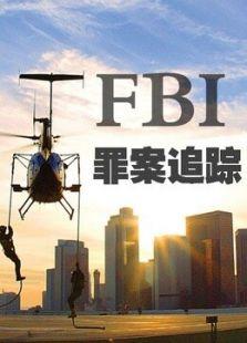 FBI:罪案追踪(第2季)