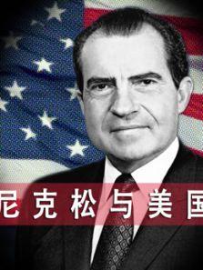 尼克松与美国