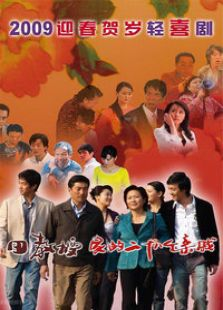 田教授家的二十八个亲戚