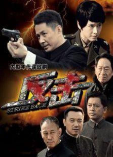 反击(TV版)