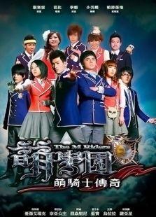 萌学园1萌骑士传奇(台湾剧)