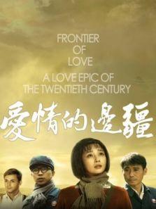 爱情的边疆DVD版(内地剧)