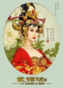 武媚娘传奇(浙江卫视版)