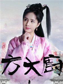 花间提壶方大厨第1季背景图