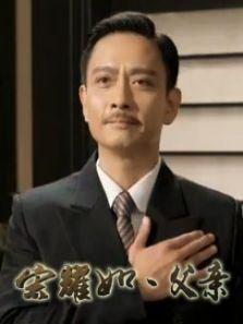 宋耀如·父亲(内地剧)