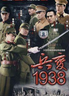 兵变1938