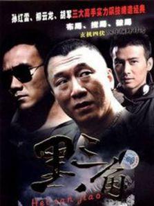 背叛(2001)