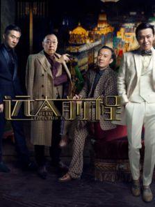 远大前程DVD版(国产剧)