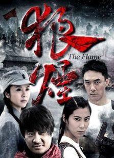 狼烟(2013版)