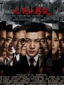 人民的名义[DVD版]背景图
