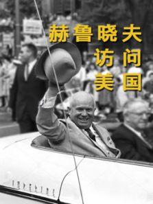 赫鲁晓夫访问美国