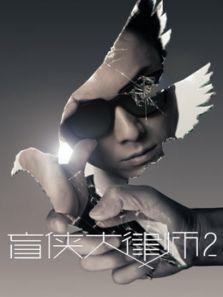 盲侠大律师2 粤语